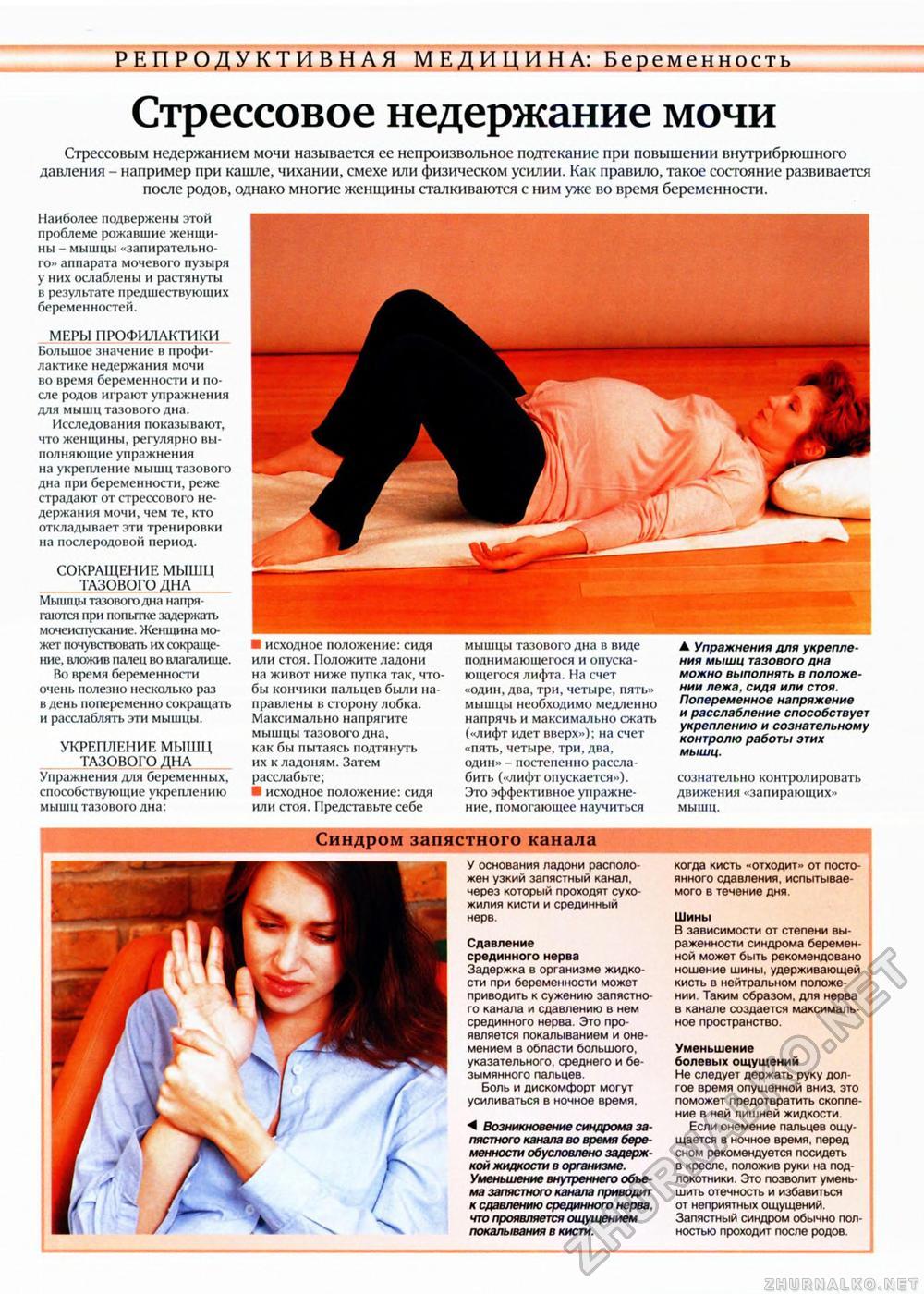 Мочеиспускание при чихании у беременных 51