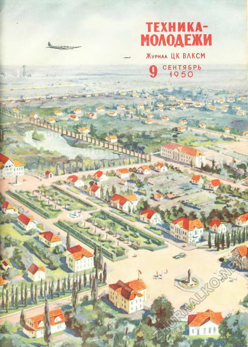 1950 metų Visasąjunginės Komjaunimo organizacijos Centro Komiteto žurnalo