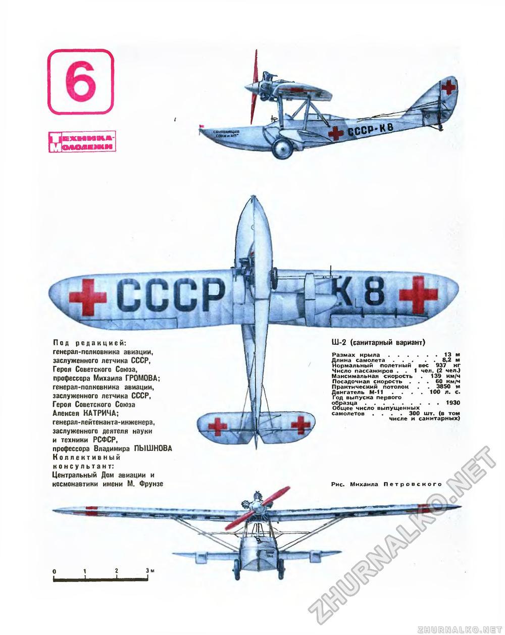 ...самолета-амфибии Ш-2 - единственного в мире крупносерийного самолета, опытный экземпляр которого строился на...