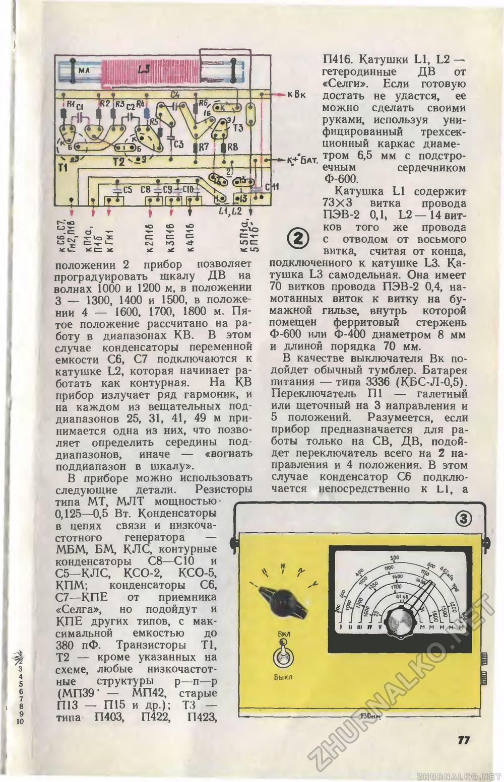Проверка конденсатора. Прибор для 32