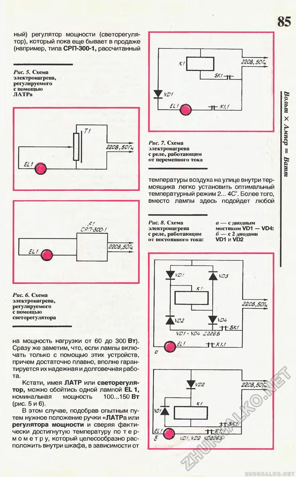 Схема регулятора мощности на контроллере