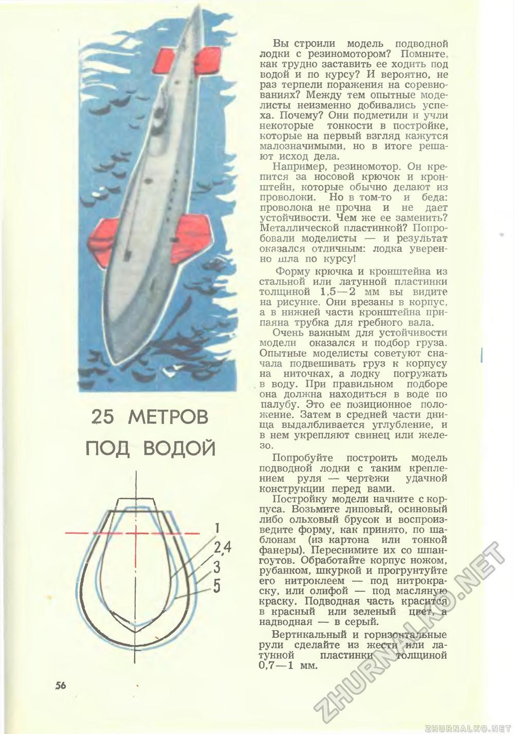 как сделать лодку на резиномоторе