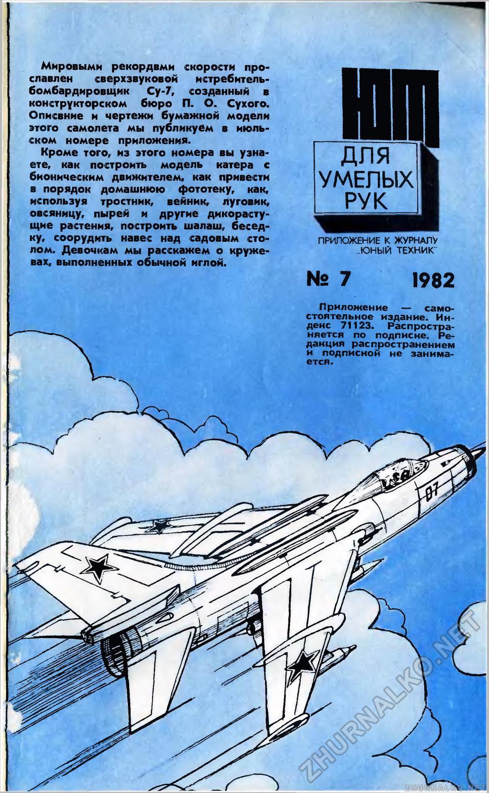 Юный техник 1982-07, страница 83: http://zhurnalko.net/=sam/junyj-tehnik/1982-07--num83