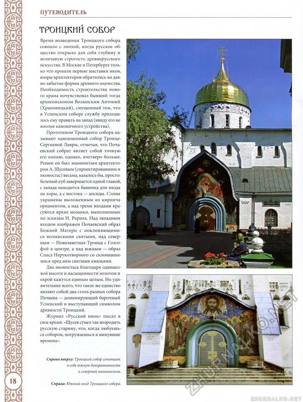 Где находится свято троицкий храм в 149