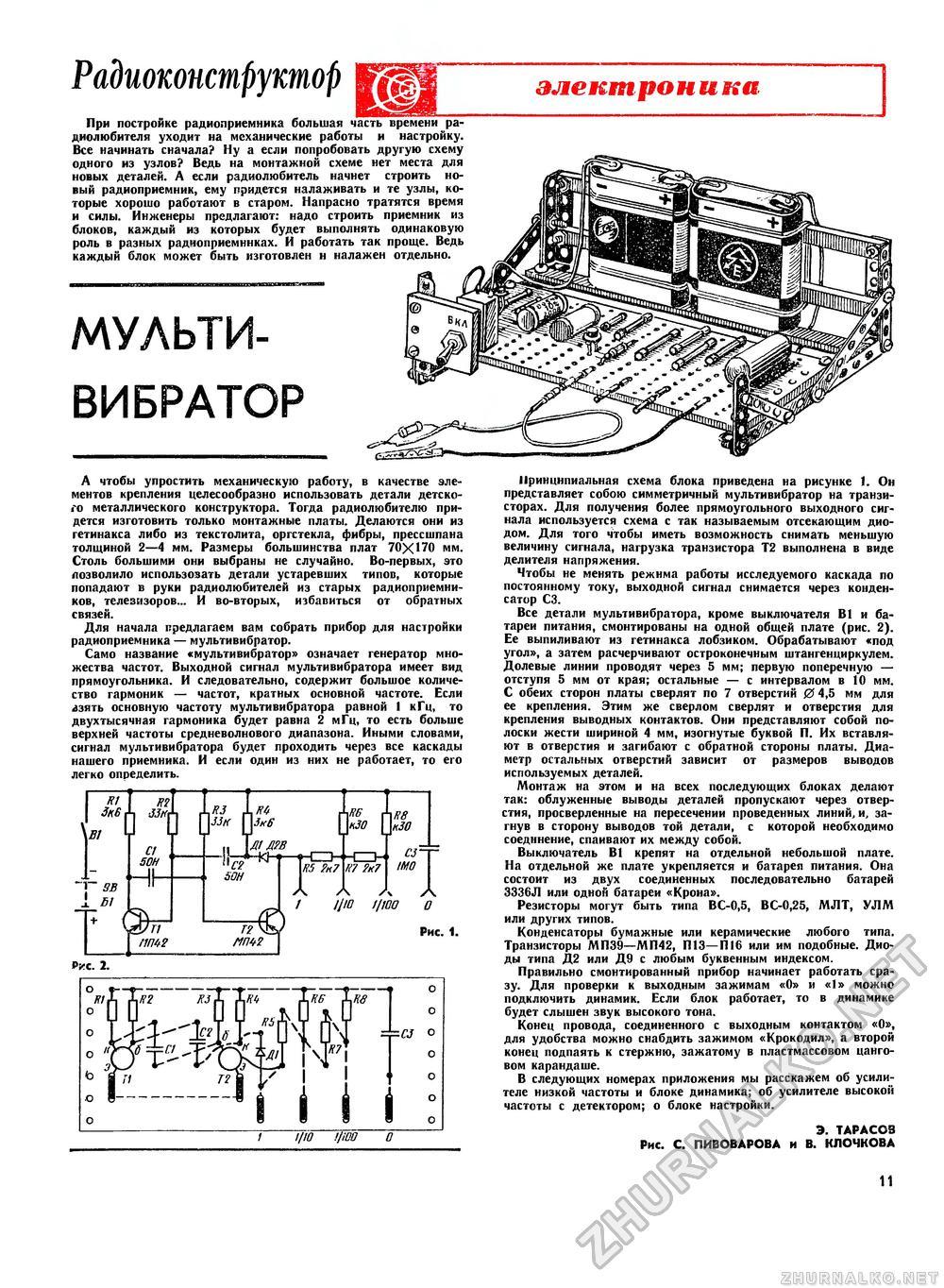 Солнечная батарея из транзисторов Каталог самоделок 74