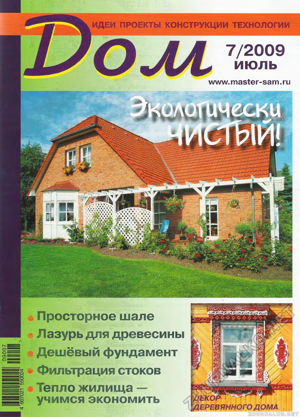 Журнал Дом 2009