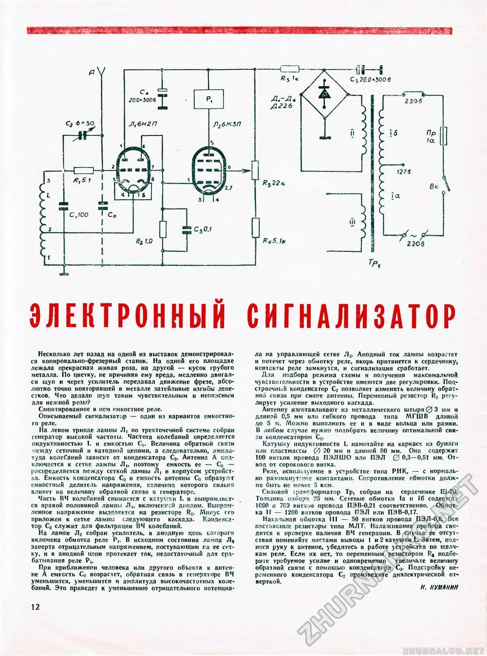 Схемы с переменными резисторами