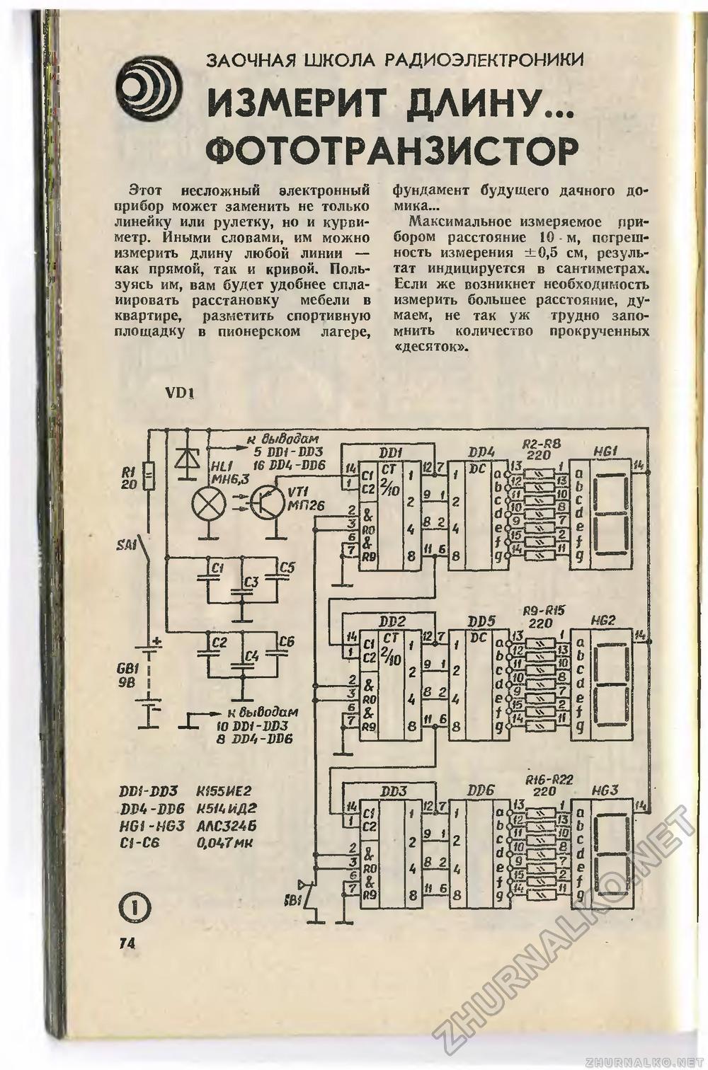 Журналы По Радиоэлектронике Скачать