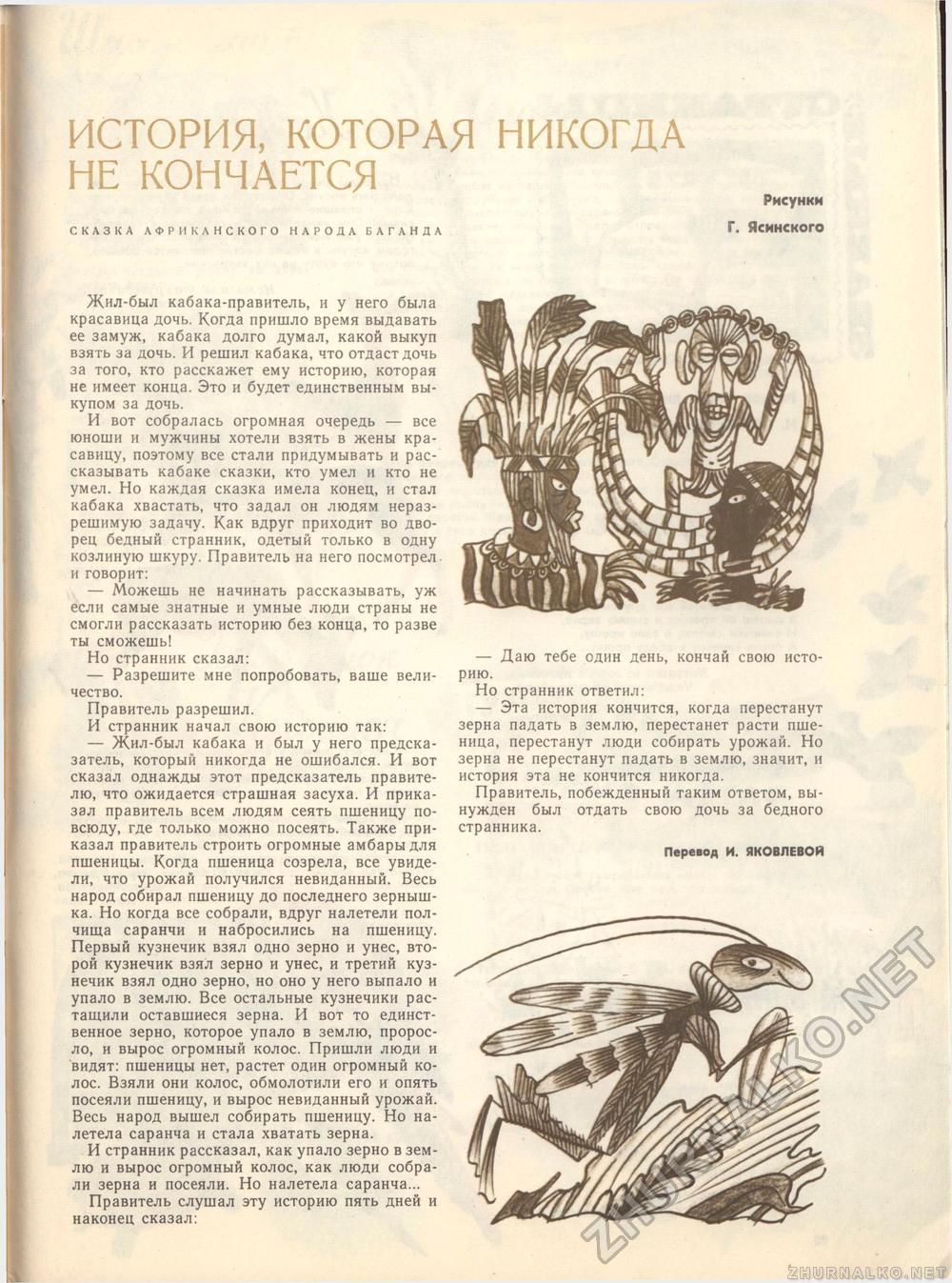 skazka-ne-konchaetsya