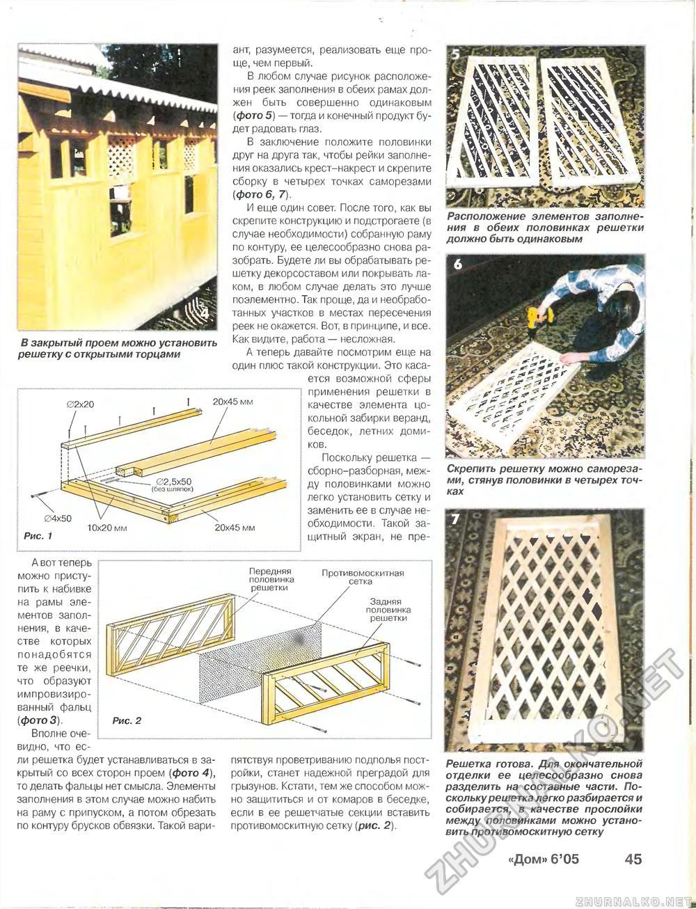 Деревянная решетка своими руками: мастер-класс с пошаговыми фотографиями 16