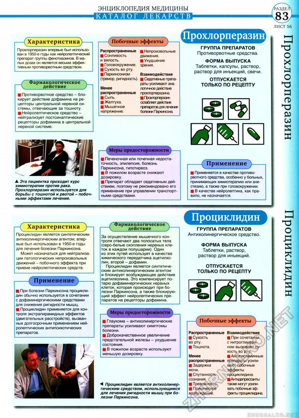 Прохлорперазин фото