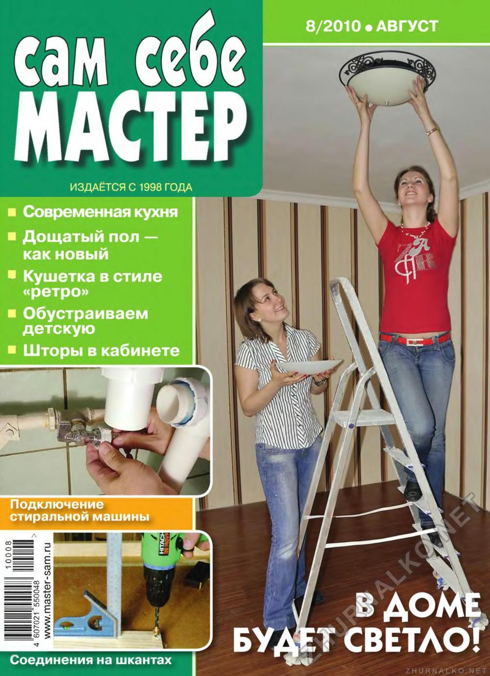 Сам себе мастер. 8 (август 2010) Домоводство и хозяйство Электронная