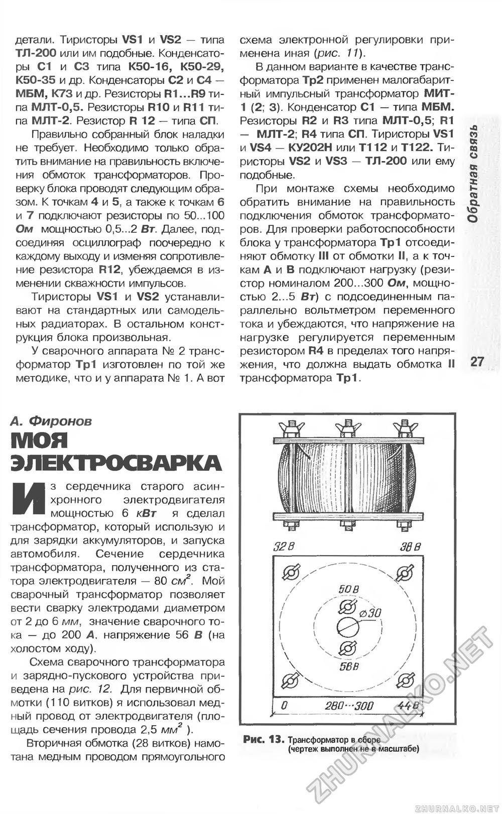 Братья по бумаге Что внутри конденсатора МБМ и БМТ-2
