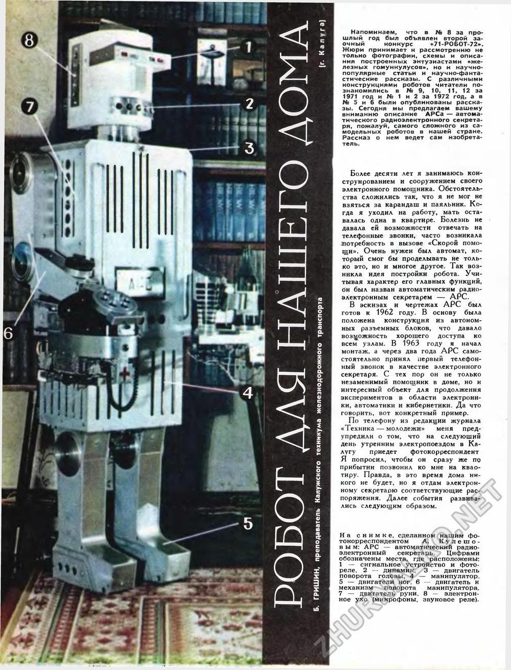 Автоматический радиоэлектронный секретарь, или арс, или арси.