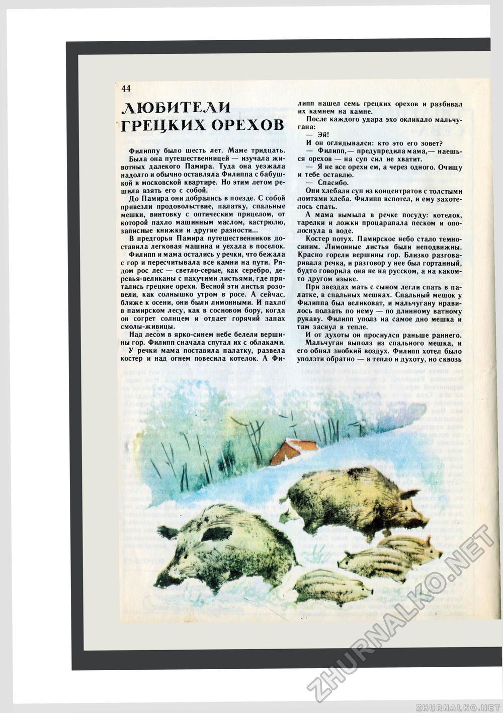 1982 натуралист любитель