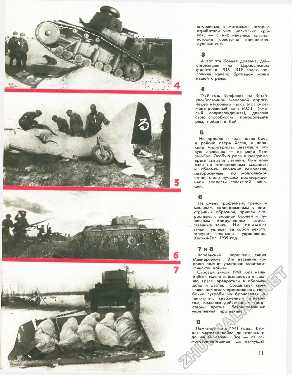 boi-na-halhin-gole-1939