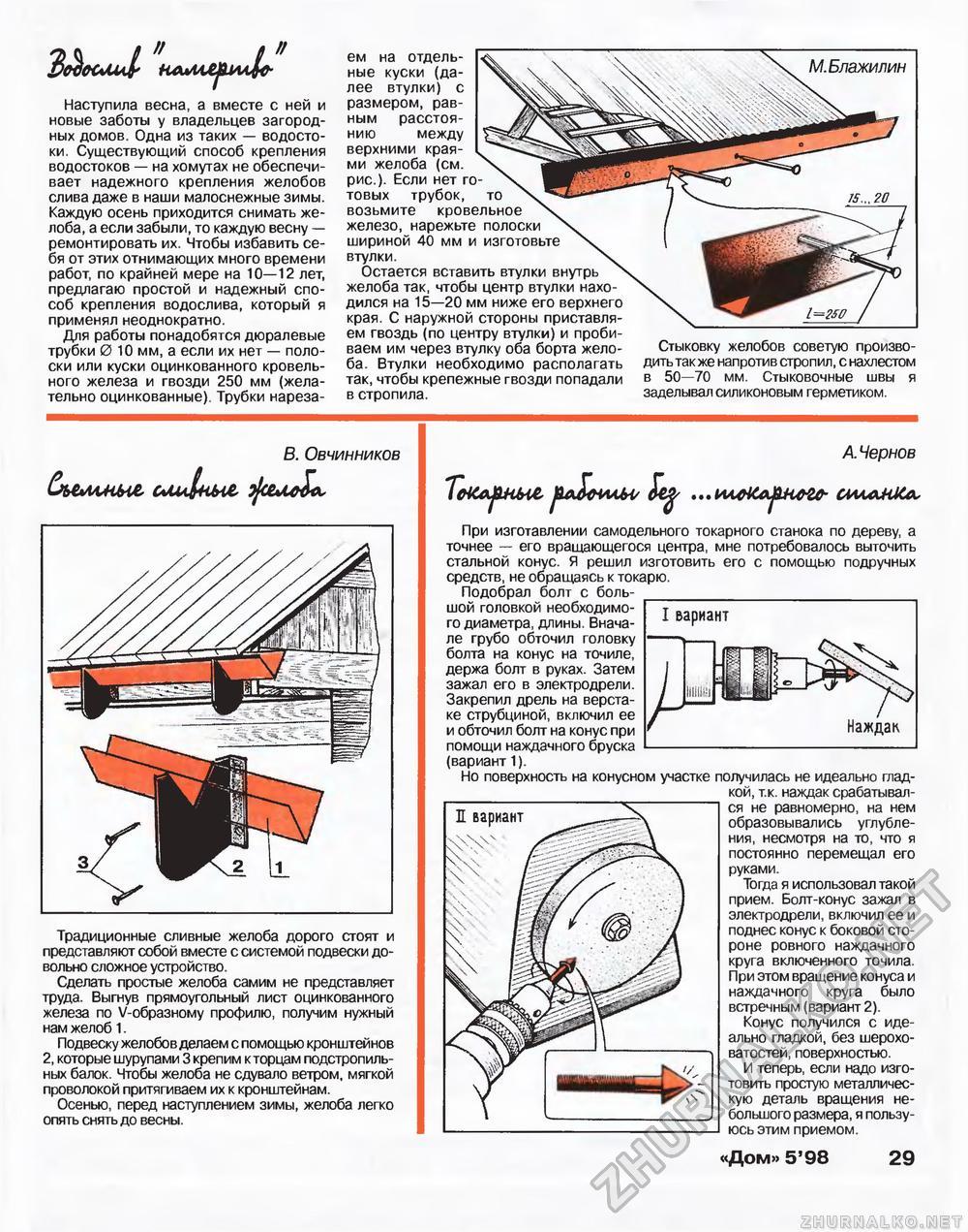 Водосток своими руками: самостоятельный монтаж, инструкция 18