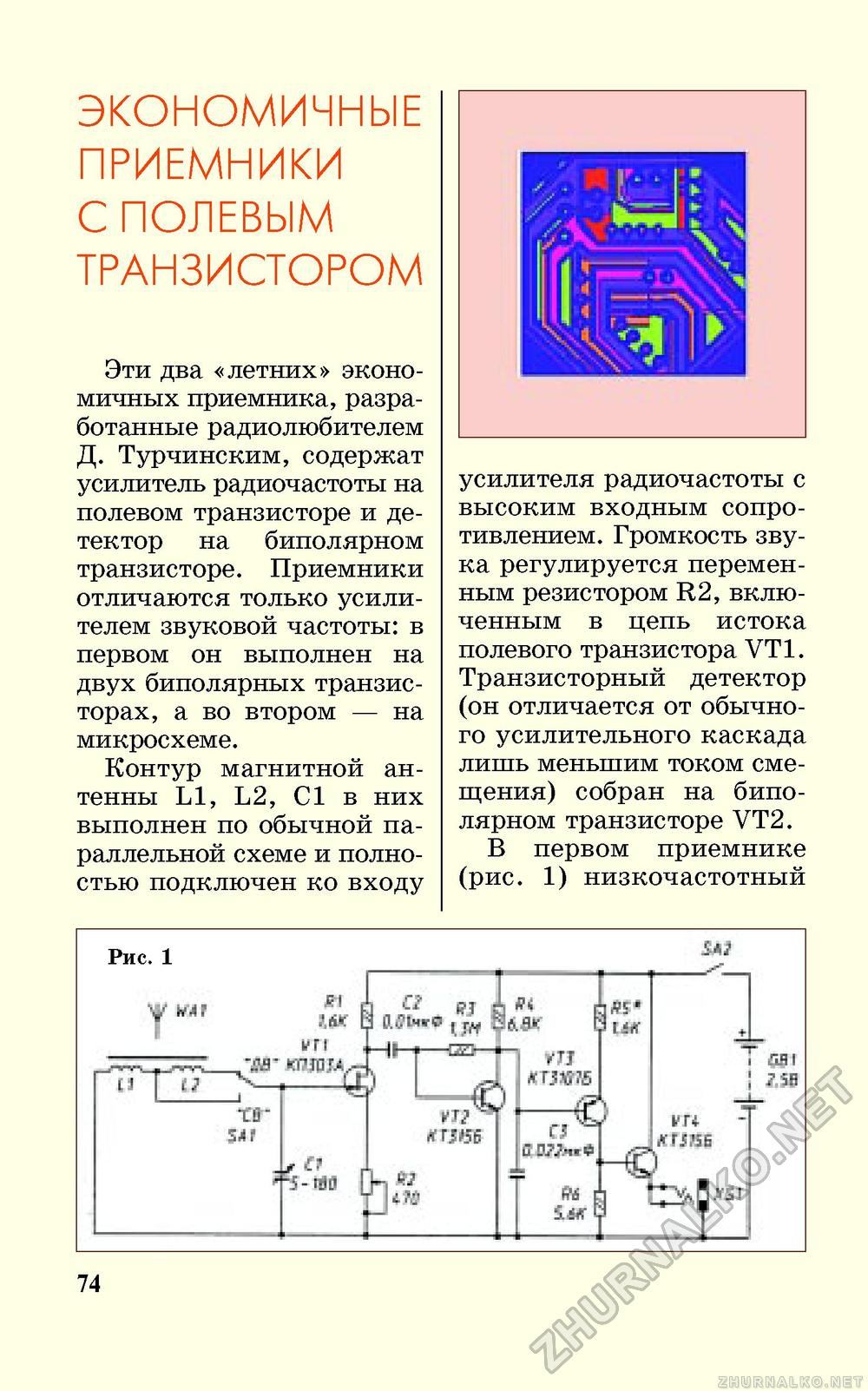 Повышающий dc-dc преобразователи 5 вольт схема6