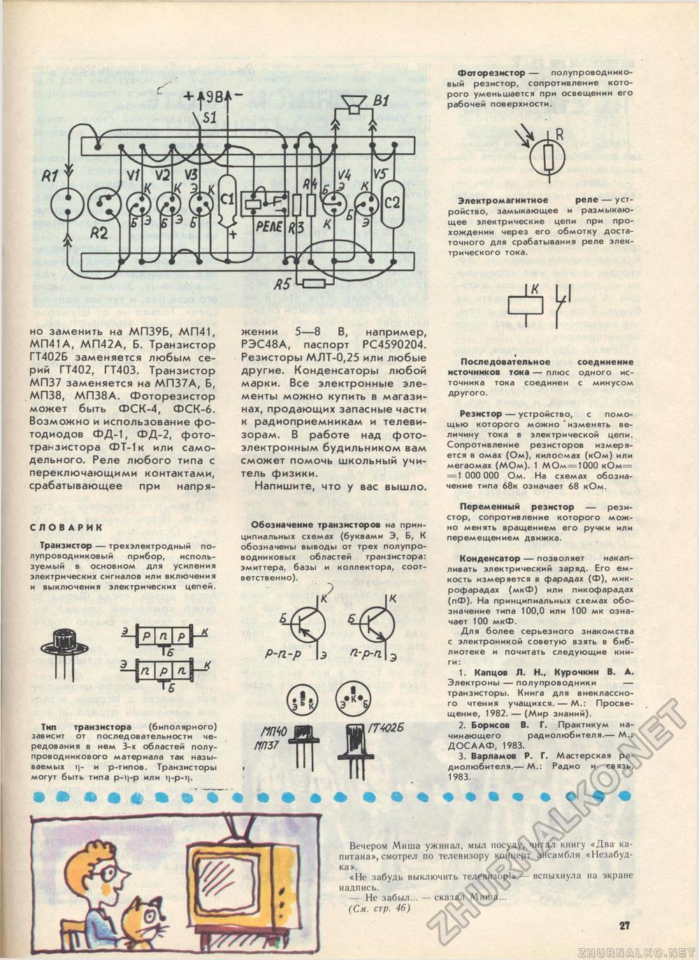 Как обозначается база транзистора на схеме