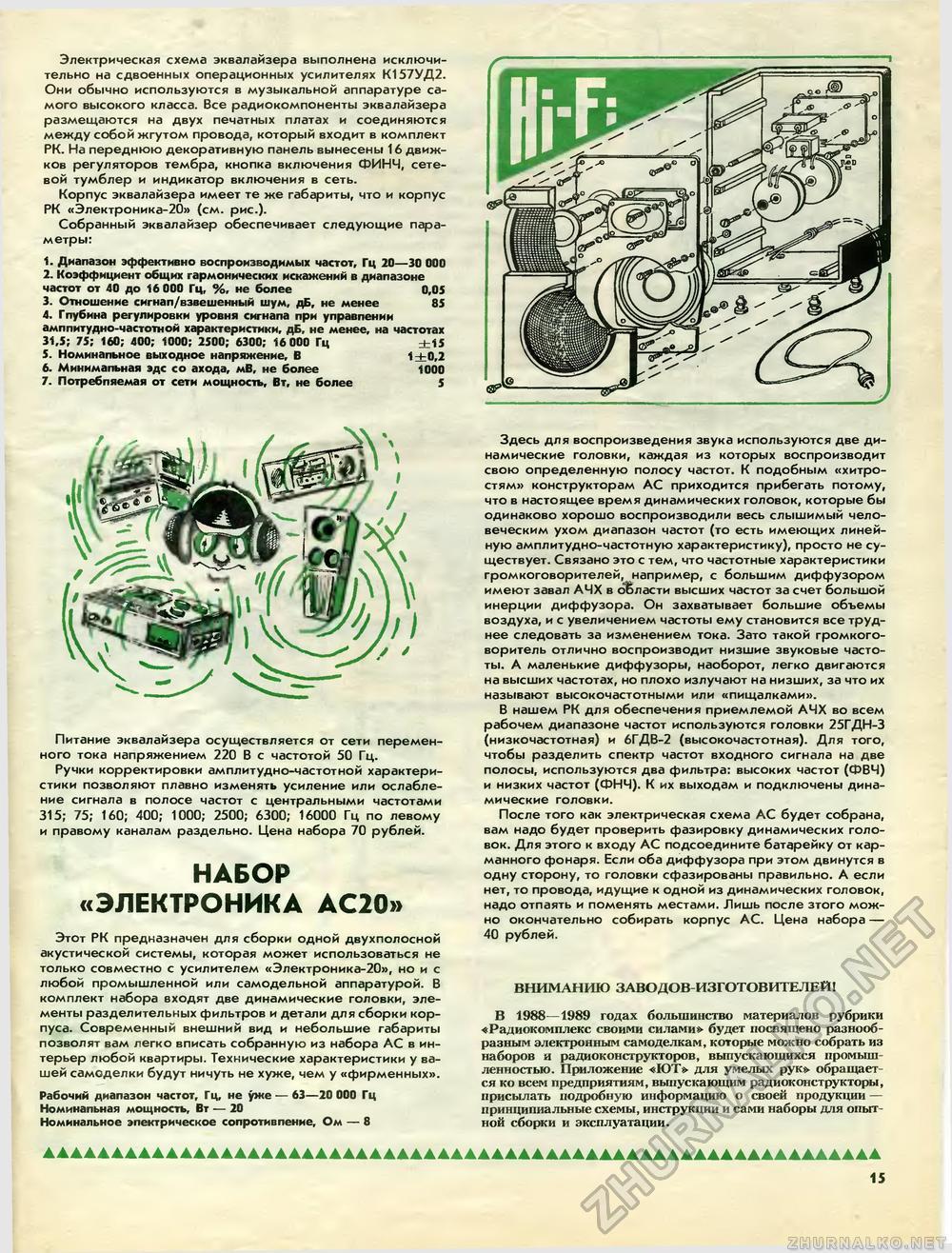 инструкция эквалайзер электроника э