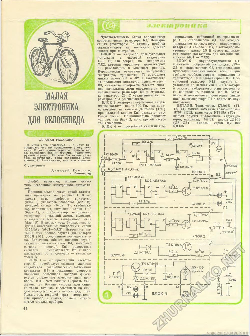 Спидометр для велосипеда своими руками фото 91
