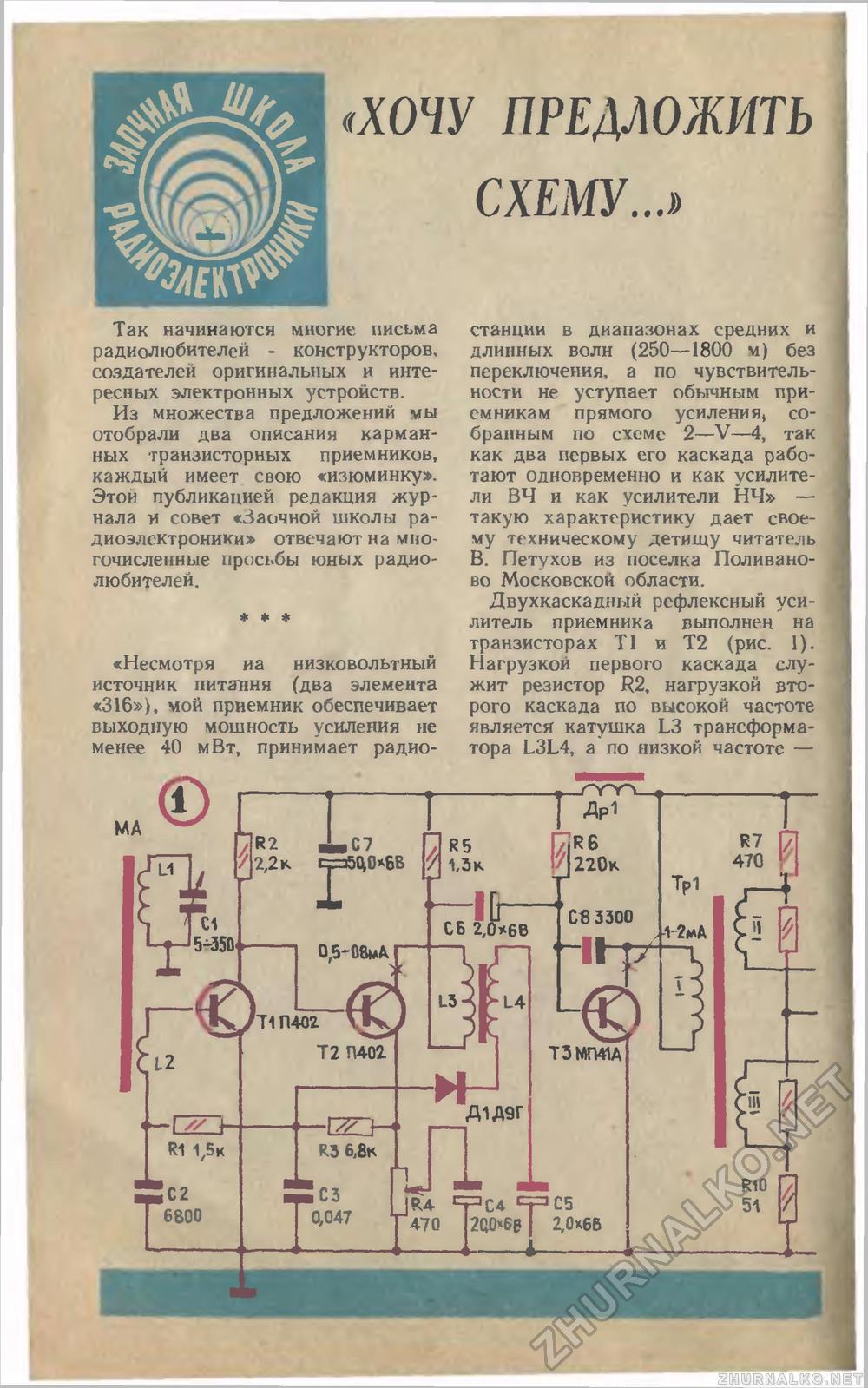 Простые схемы для начинающих радиолюбителей с подробным