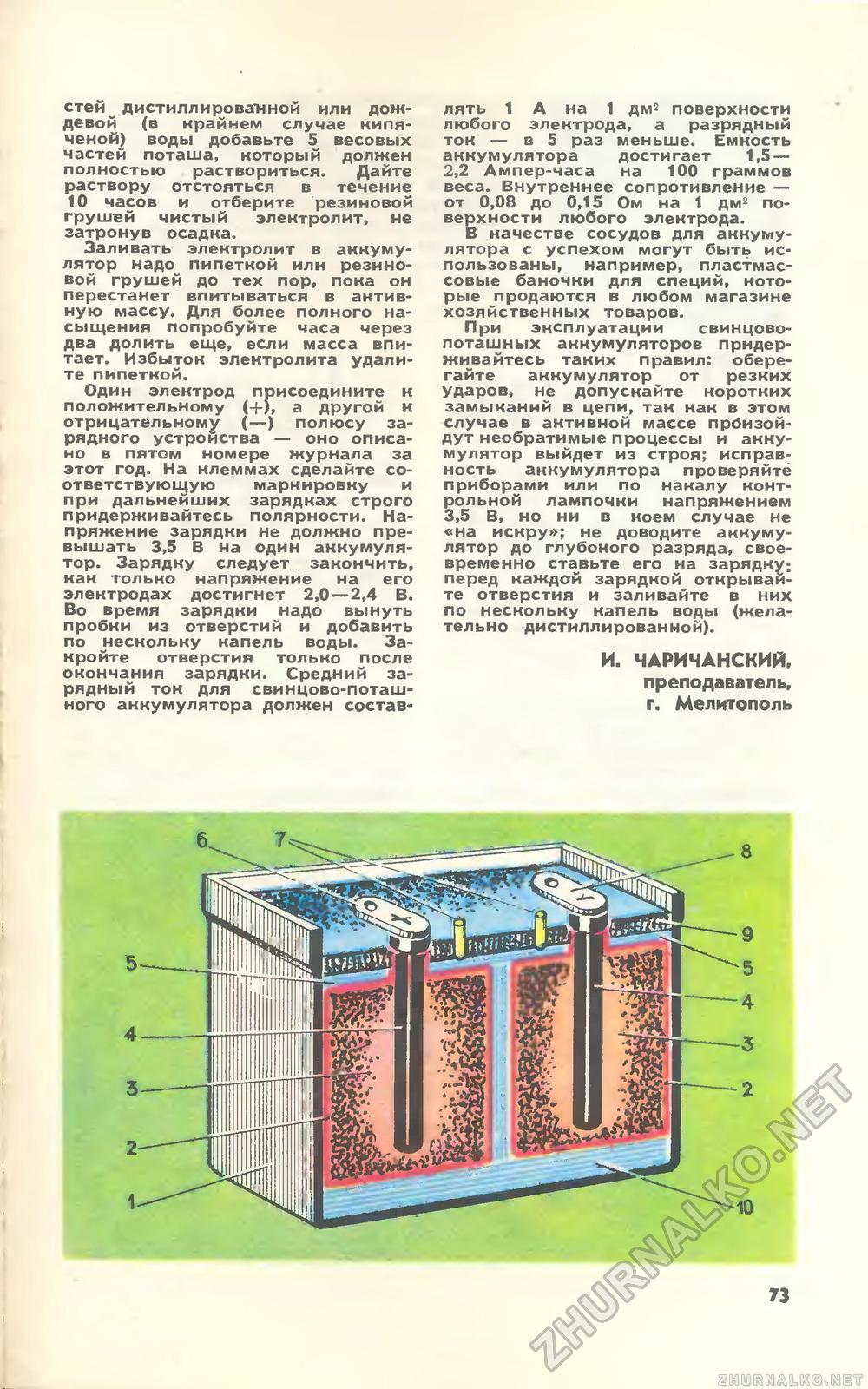 Аккумулятор свинцовый своими руками 46