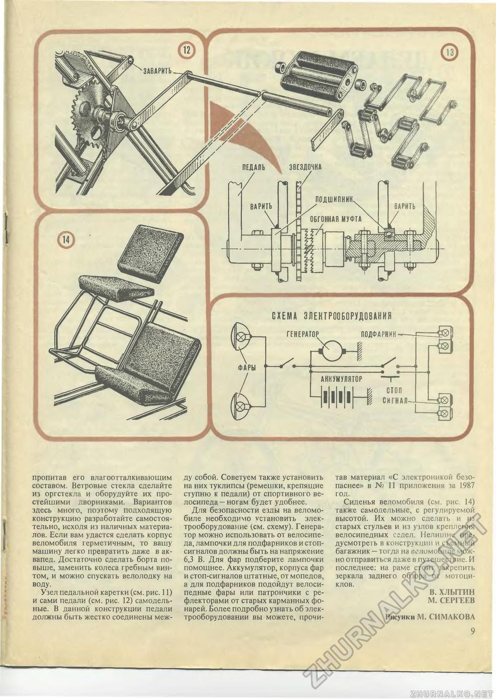 Схема эл оборудования мтз 82 « Схемы выключателей