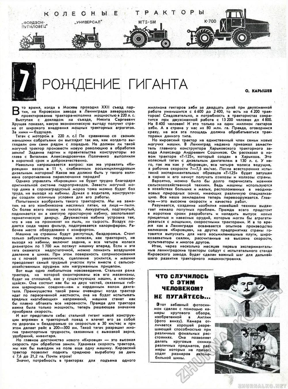 """Тракторы №7 - К-700 """"Кировец"""""""