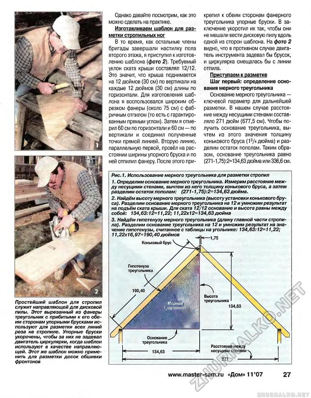 Стропильная система своими руками: Пошаговая инструкция по возведению 17