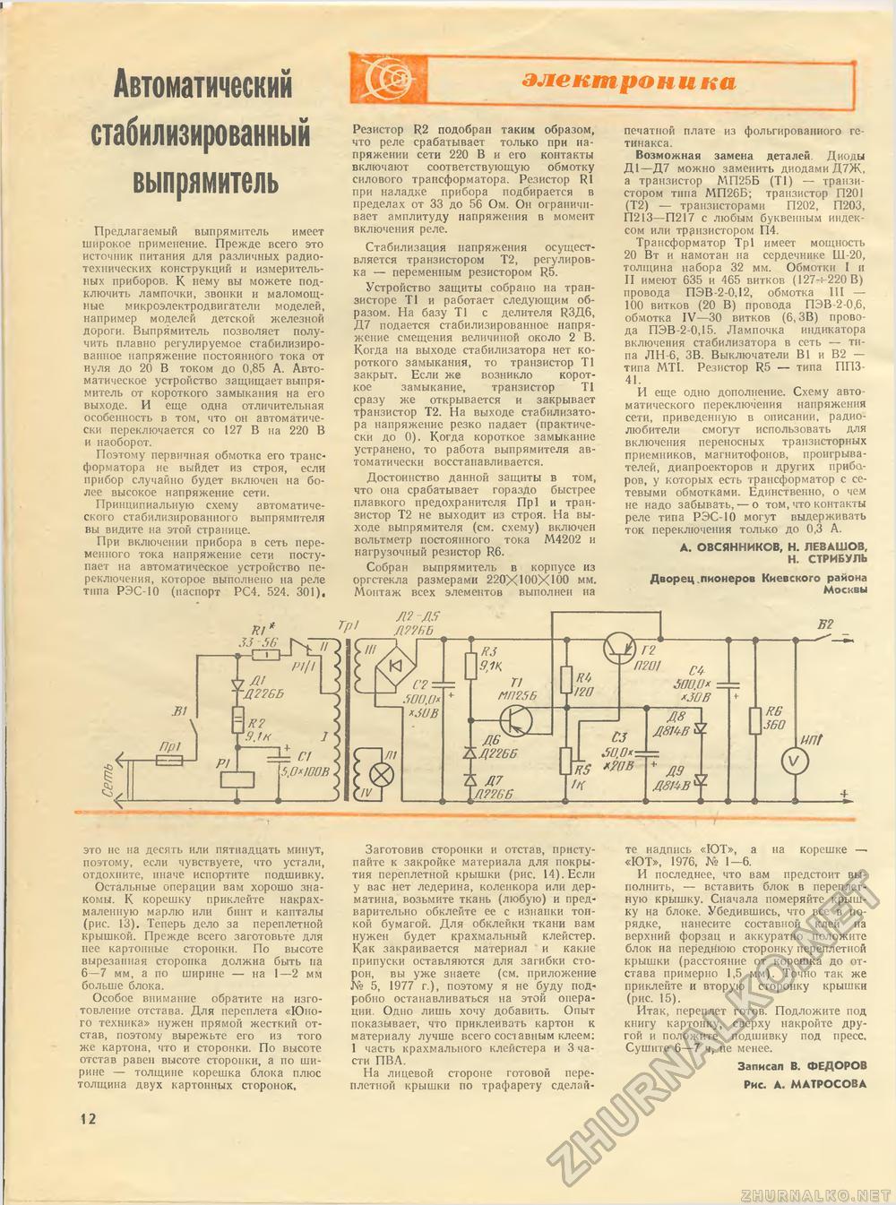 схема регулиремого блока питания с транзистором п213