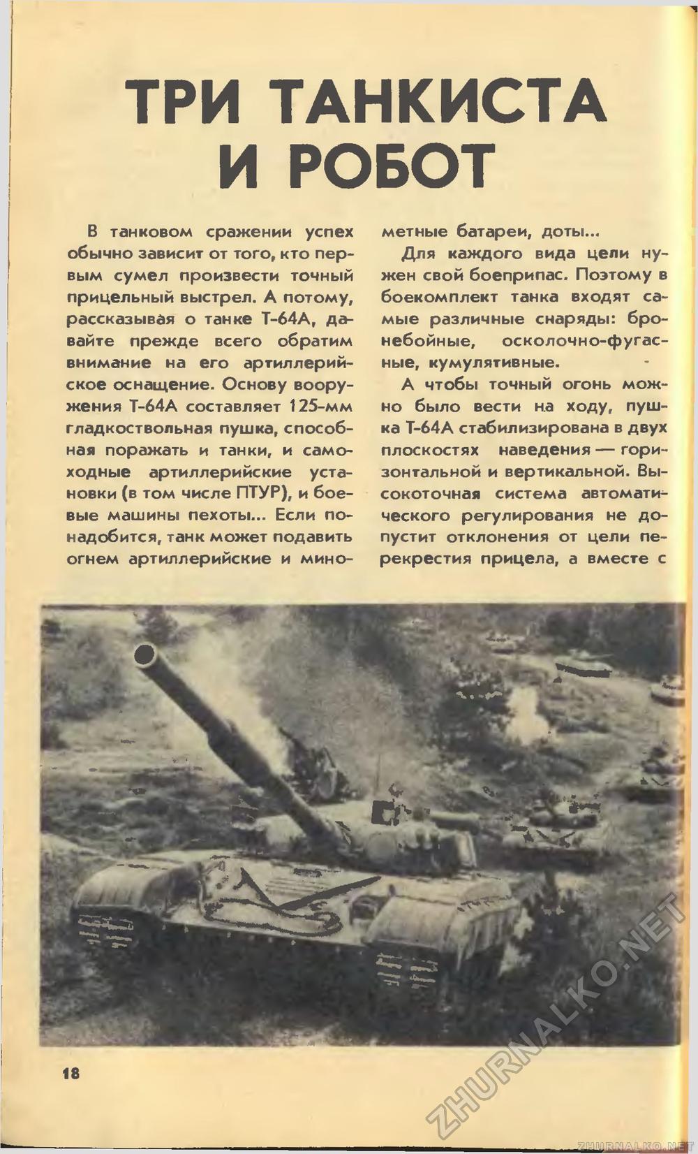 Три танкиста на иврите 9 фотография