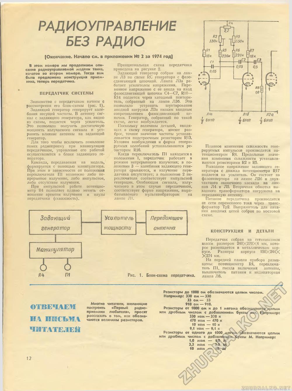 Резисторы для мостовой схемы