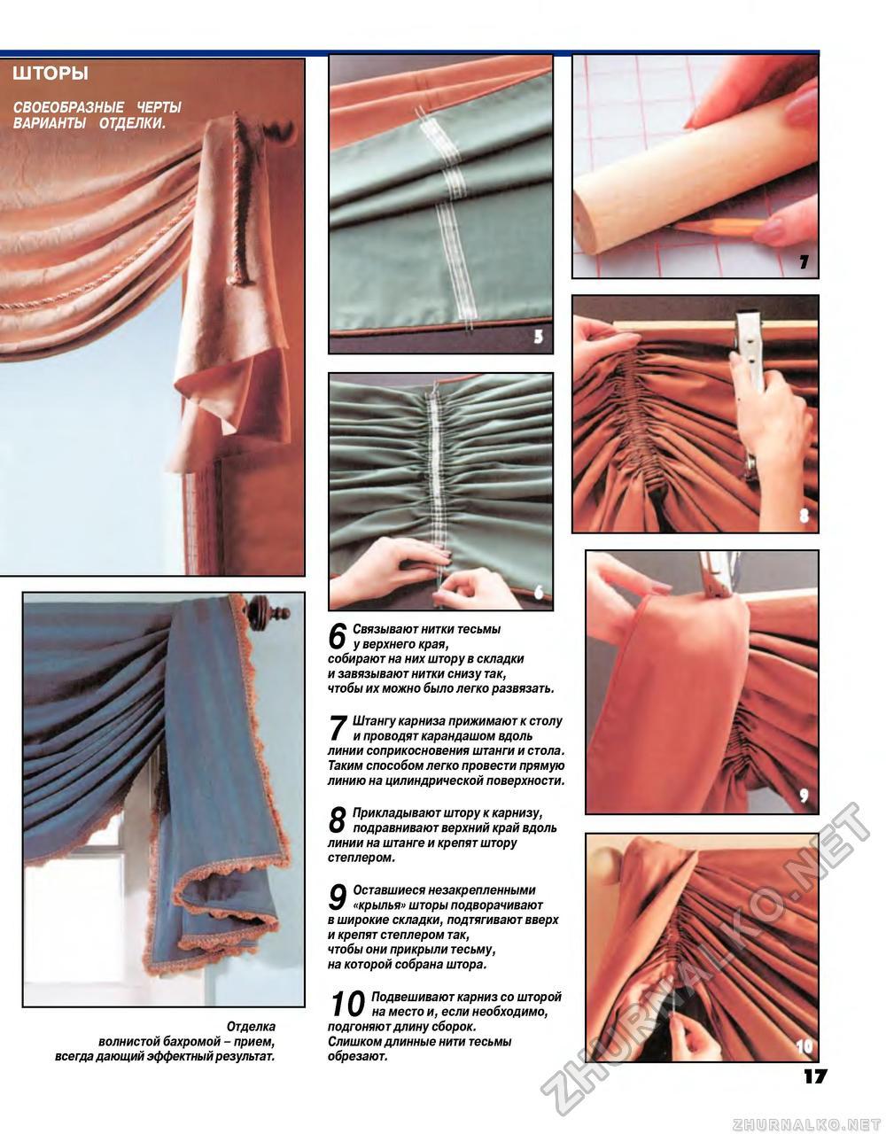 Шторы с завязками своими руками пошаговая инструкция