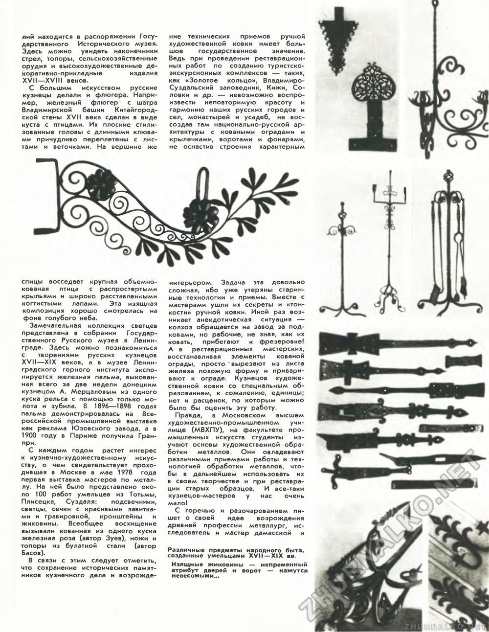 Изделия из меди путем ковки из меди изготавливали топоры тёсла кинжалы наконечники копий посуда наконечники стрел