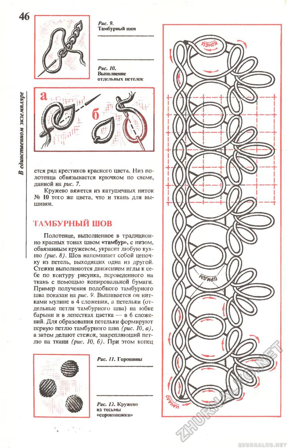 Тамбурный шов крючком схема