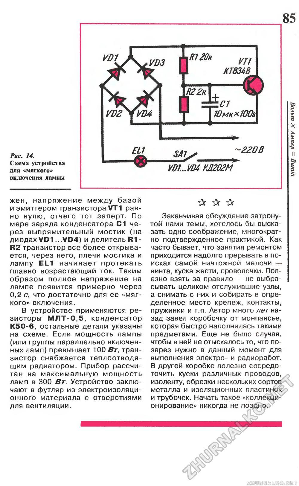 Схема для плавного включения галогенных ламп