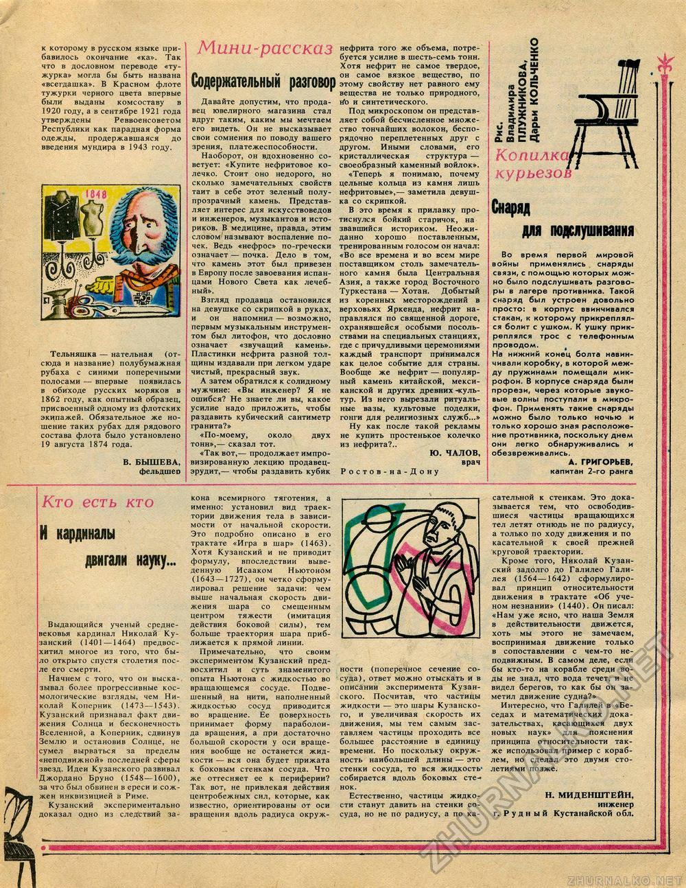 http://zhurnalko.net/images/c/7/c78b0d27f045cbfdb8d2/page0059.jpg