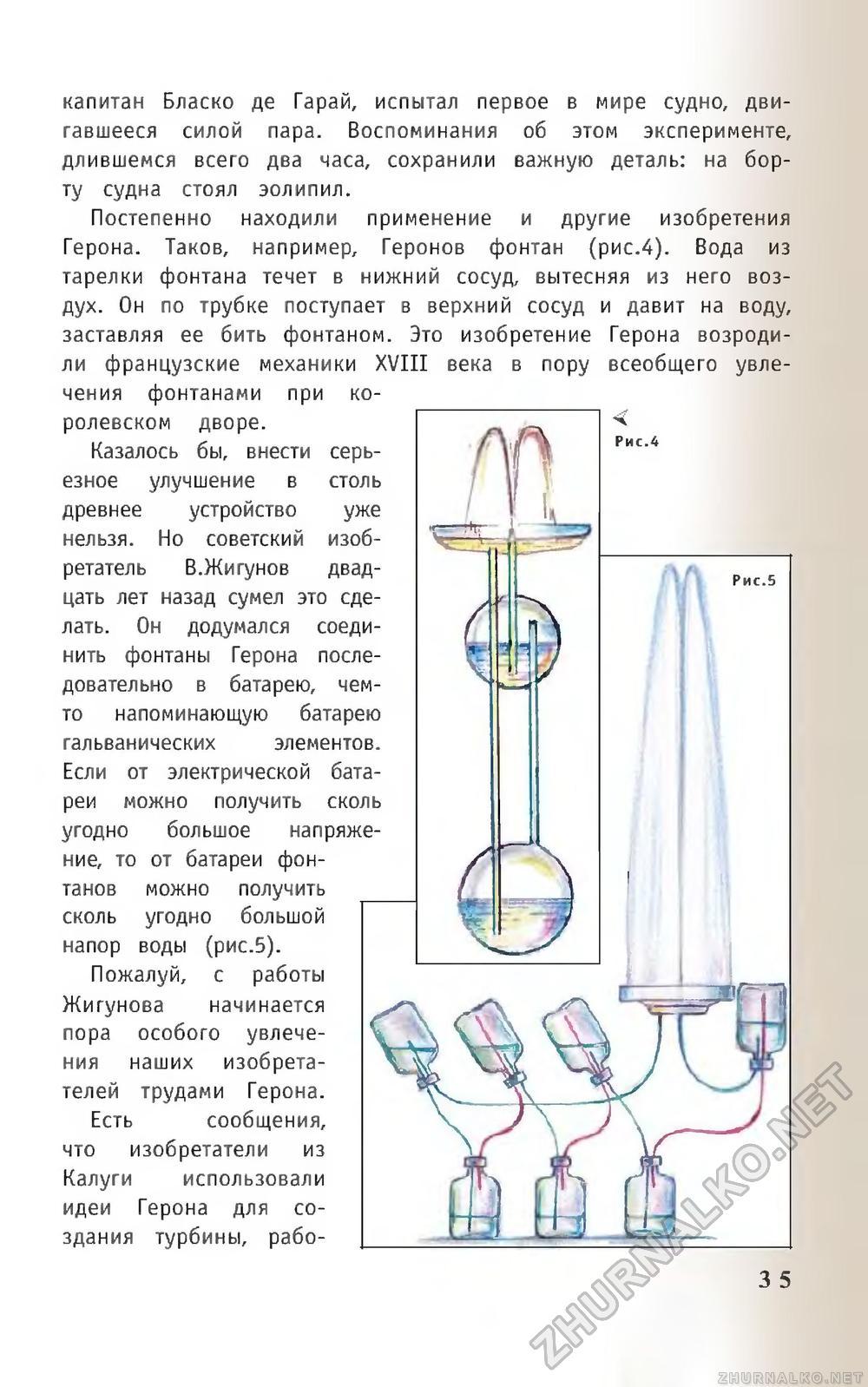 Декоративные фонтаны как элемент интерьера 69