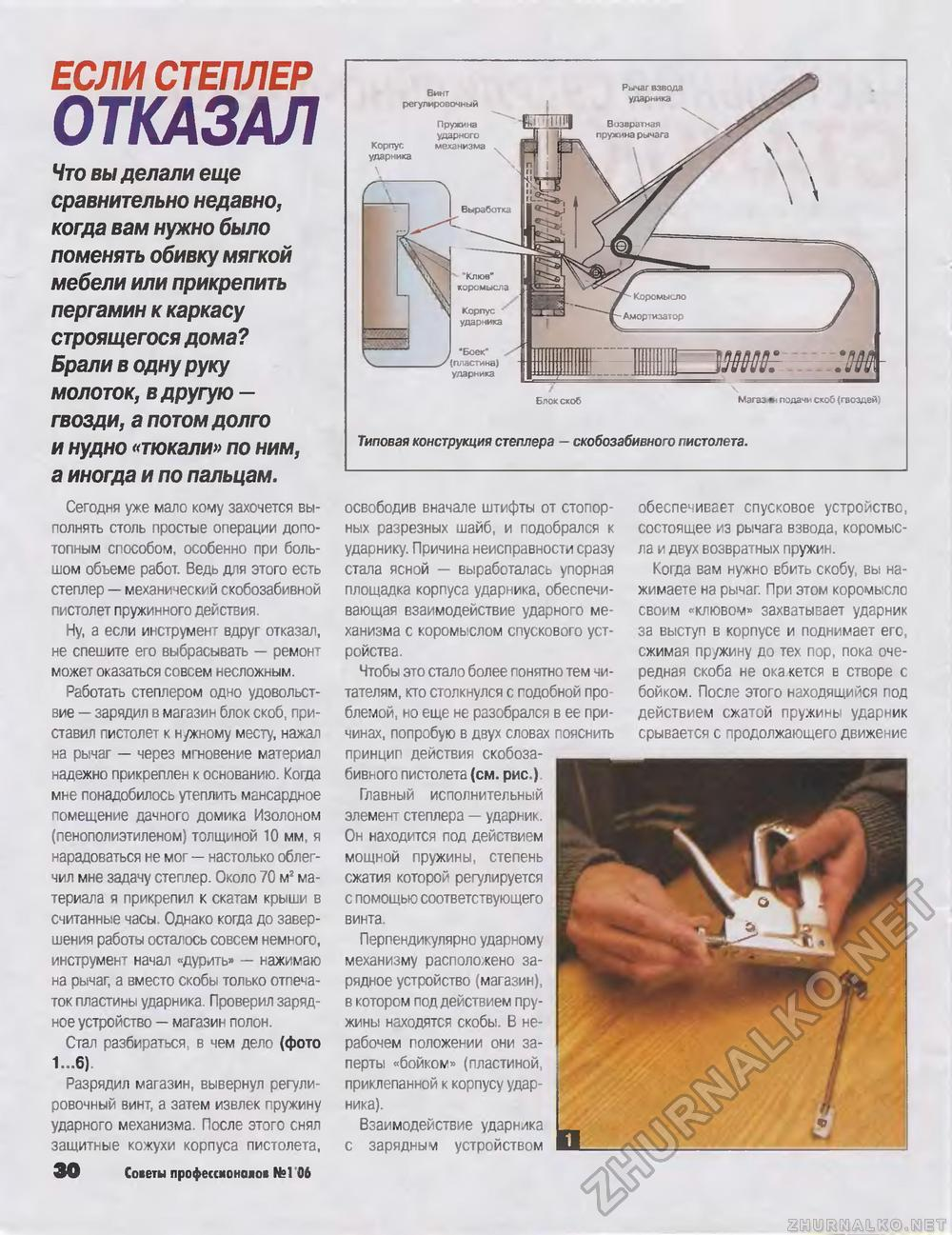 Как починить степлер - m 405