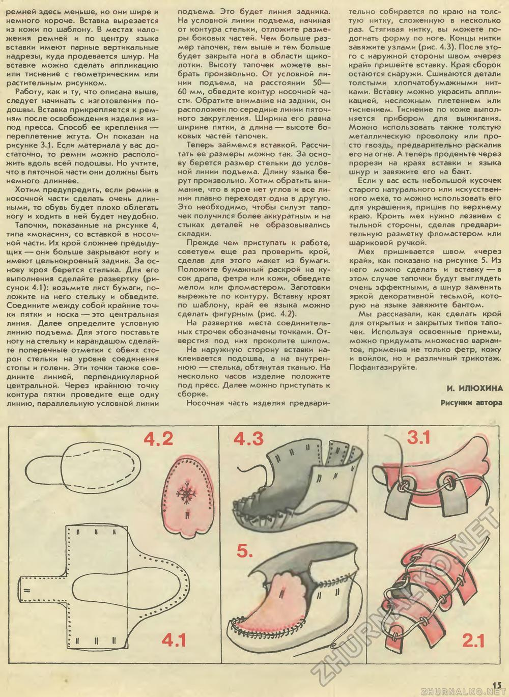 Как сшить тапочки из старой дубленки своими руками? 31