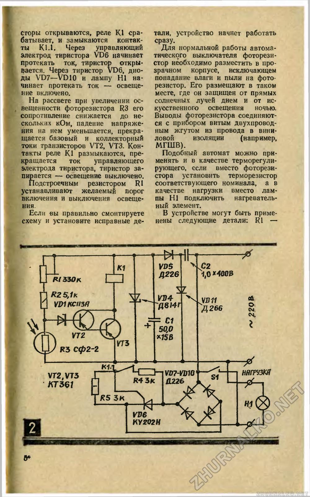 Схемы тиристорного управления двигателя переменного тока
