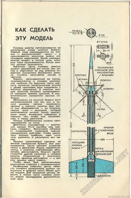 Как сделать ракету своими руками из картона, бутылки, бумаги 38