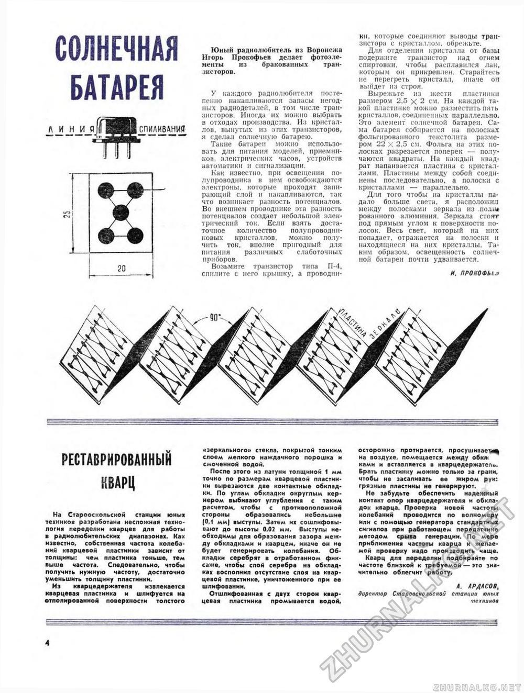 Солнечные батареи из транзисторов схема