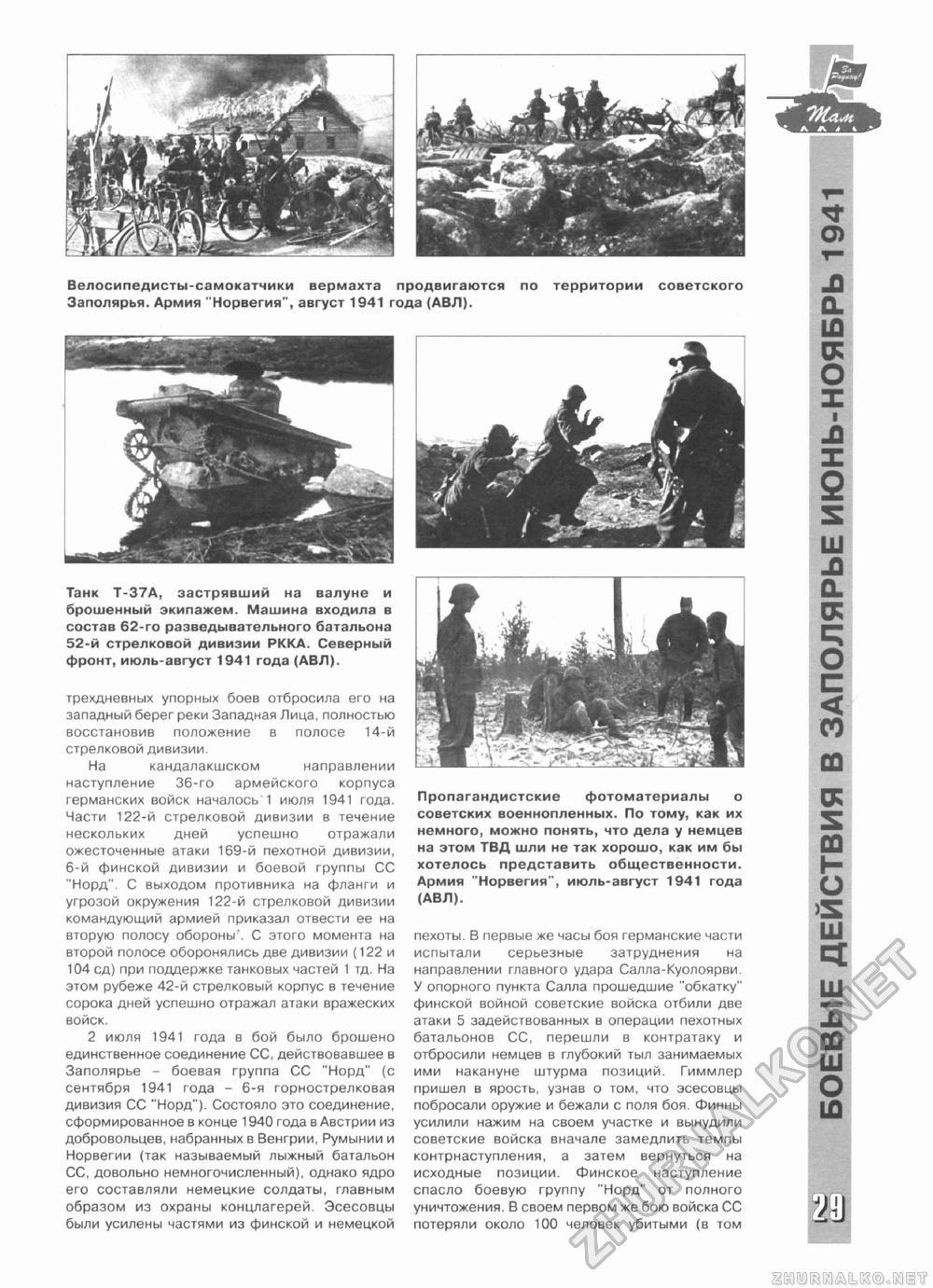 22 июня после прорыва на стыке 5-й генерала м и потапова и 6-й армий и н музыченко