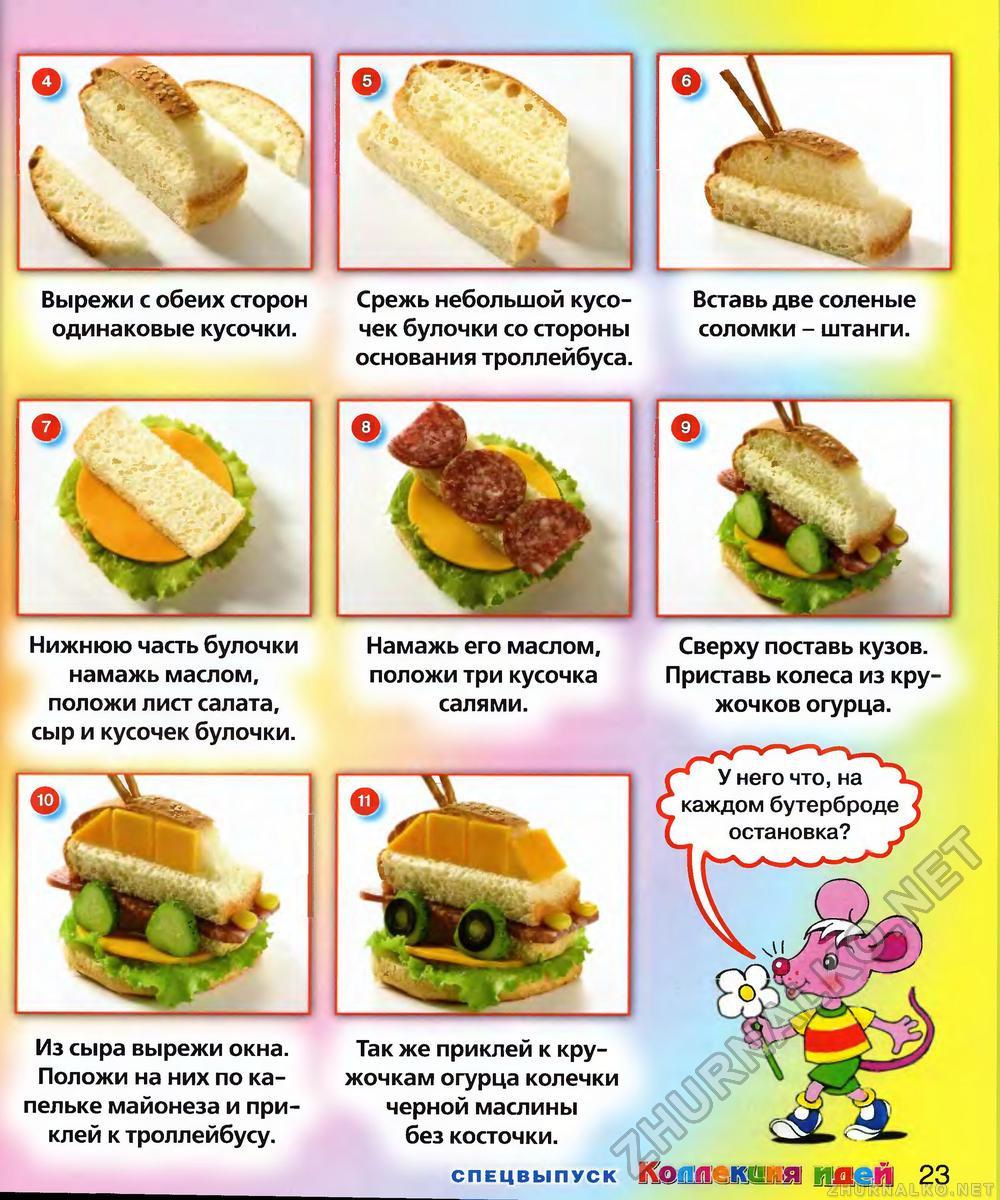Спецвыпуск. Забавные бутерброды., страница 25