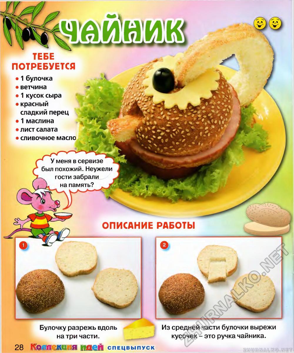 Блюда для детей 1 года и рецептами