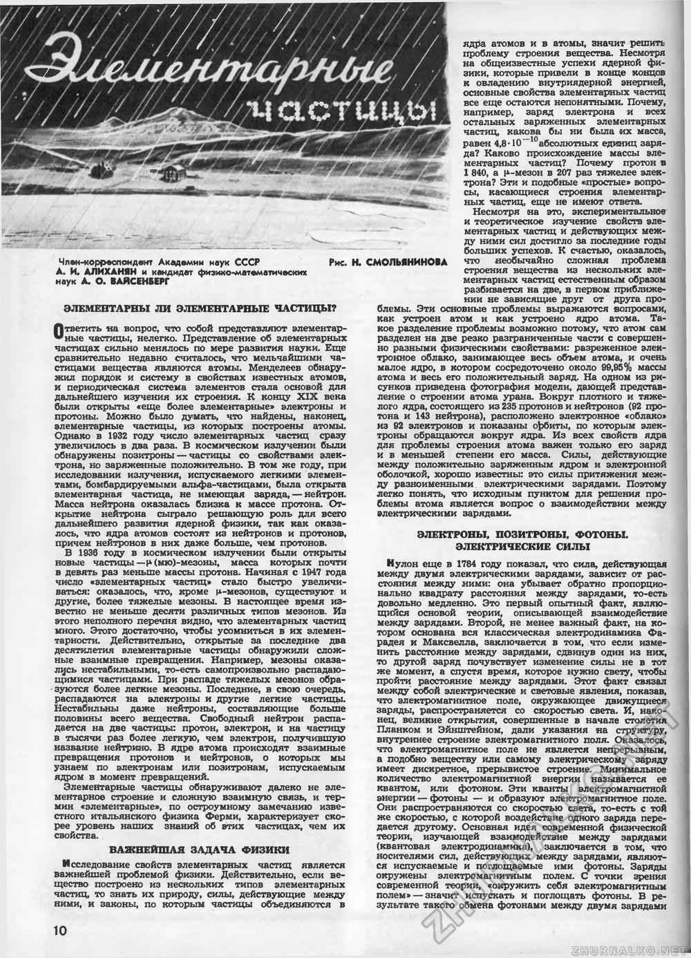 chlen-korrespondent-akademii-nauk