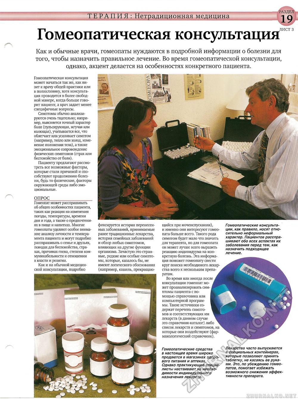b2b4f208ae6b РАЗДЕЛ   Гомеопатическая консультация - Тело человека №24, страница 11