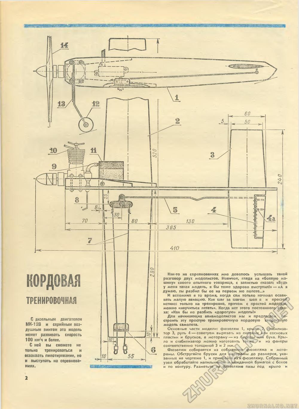 Кордовый самолет своими руками с электродвигателем